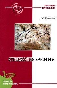 Н. С. Гумилев. Стихотворения