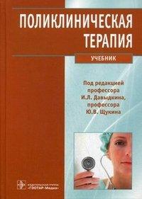 Поликлиническая терапия. П/ред. И.Л.Давыдкина. 13г