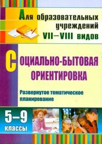 Социально-бытовая ориентировка. 5-9 классы. Развернутое тематическое планирование