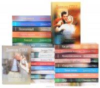 Даниэла Стил (комплект из 25 книг)