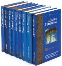 """Джон Гришэм. Серия """"Bestseller"""" (комплект из 9 книг)"""