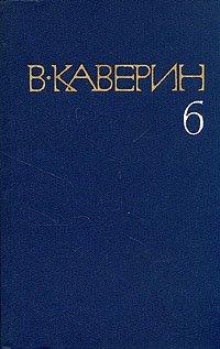 В. Каверин. Собрание сочинений в восьми томах. Том 6