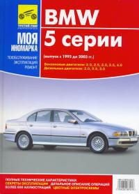 BMW 5 (Е39) с 1995-2003 года выпуска
