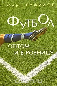 Футбол оптом и в розницу, Марк Рафалов