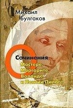 Михаил Булгаков. Сочинения. Том 5. О Мастере, Маргарите, Воланде и Понтии Пилате
