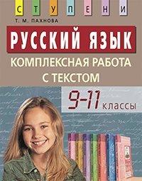 Русский язык. Комплексная работа с текстом. 9-11 классы