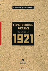 Серапионовы братья. Альманах, 1921