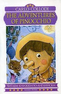 The Adventures of Pinocchio / Приключение Пиноккио