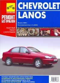 Chevrolet Lanos с 2004 года выпуска