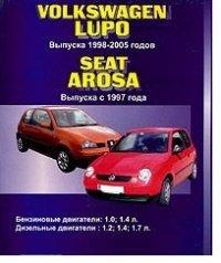 Volkswagen Lupo. Выпуска с 1998-2005 гг. Seat Arosa. Выпуска с 1997 г. Бензиновые двигатели: 1,0; 1,4 л. Дизельные двигатели: 1,2; 1,4; 1,7 л
