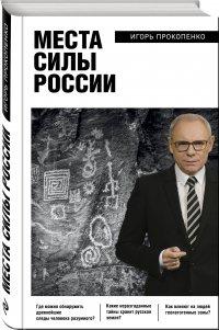 Места силы России - Игорь Прокопенко