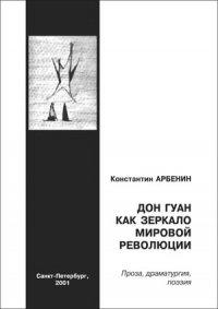 Дон Гуан как зеркало мировой революции, Константин Арбенин