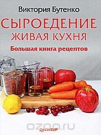 Сыроедение: живая кухня. Большая книга рецептов