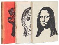 Лев Любимов (комплект из 3 книг)