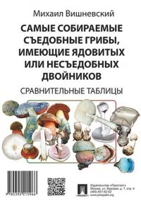 Самые собираемые съедобные грибы, имеющие ядовитых или несъедобных двойников. Сравнительные таблицы