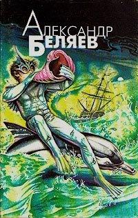 Александр Беляев. Избранные произведения в четырех томах. Том 3