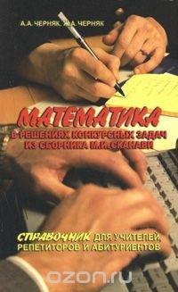 Математика в решениях конкурсных задач из сборника М. И. Сканави