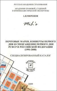 Почтовые марки, конверты первого дня и спецгашения первого дня РСФСР и Российской Федерации (1991-2008). Специализированный каталог
