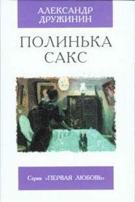 Полинька Сакс, А. Дружинин