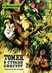 А. Шклярский. Комплект из 7 книг. Томек в стране кенгуру