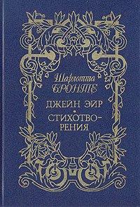 Сестры Бронте. Сочинения. В трех томах. Том 1