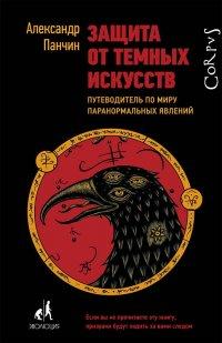 Защита от темных искусств, Александр Панчин
