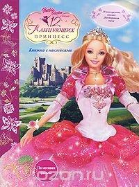 12 танцующих принцесс. Книжка с наклейками