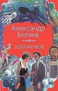 Александр Беляев. Избранное