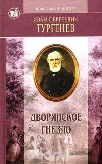 И. С. Тургенев. Избранные произведения в 2 томах. Том 2. Дворянское гнездо. Накануне. Отцы и дети