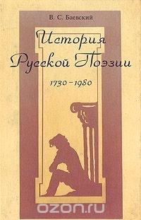 История русской поэзии. 1730 - 1980