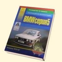 BMW серия 5. Выпуска 1972-87. Руководство по ремонту. Инструкция по эксплуатации