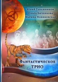 Фантастическое трио, Юрий Табашников, Марина Новиковская, Ольга Биченкова