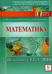 Математика. Подготовка к ЕГЭ-2010