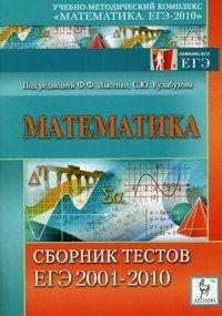 Математика. Сборник тестов ЕГЭ 2001-2010 гг