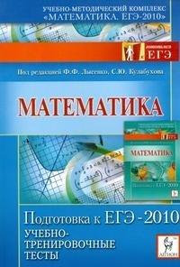 Математика. Учебно-тренировочные тесты. Подготовка к ЕГЭ-2010