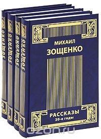 Михаил Зощенко. Собрание сочинений в 4 томах