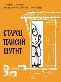 Старец Паисий шутит. Истории и притчи преподобного Паисия Святогорца