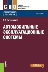 Автомобильные эксплуатационные системы. (СПО). Учебник