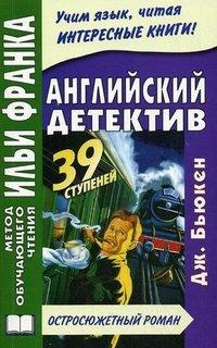 Английский детектив. Тридцать девять ступеней / The Thirty-Nine Steps (+CD-ROM)