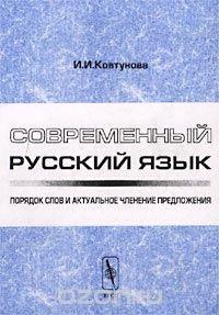Современный русский язык. Порядок слов и актуальное членение предложений, И. И. Ковтунова