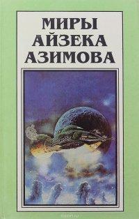 Айзек Азимов. Миры Книга 4. Роботы зари