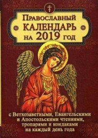 Православный календарь на 2019 год с Ветхозаветными, Евангельскими и Апостольскими чтениями, тропарями и кондаками на каждый день года