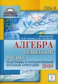 Алгебра. Решебник. 9 класс. Подготовка к государственной итоговой аттестации 2010