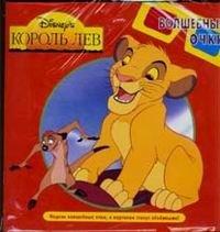 Disney Король Лев
