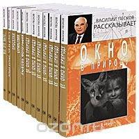 Василий Песков рассказывает (комплект из 12 книг)