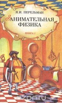 Занимательная физика. Книги 1 и 2