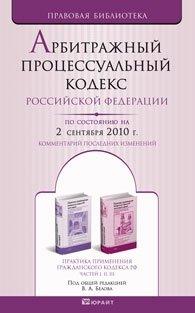 Арбитражный процессуальный кодекс Российской Федерации. Комментарий последних изменений