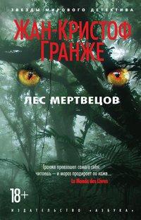 Лес мертвецов