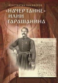 [Начертаниеk Илии Гарашанина и внешняя политика Сербии в 18421853 гг