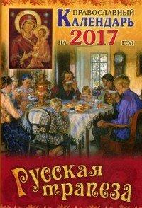 Русская трапеза. Православный календарь на 2017 год